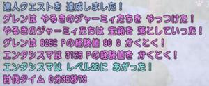 SnapCrab_NoName_2021-8-23_22-46-48_No-00.png